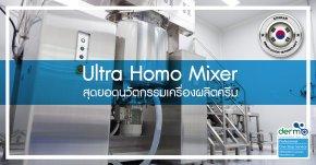 Ultra Homo Mixer สุดยอดนวัตกรรมเครื่องผลิตครีม