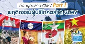 ก่อนบุกตลาด CLMV Part I : พฤติกรรมผู้บริโภคในกลุ่มประเทศ CLMV