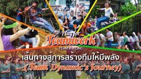 เส้นทางสู่การสร้างทีมให้มีพลัง (Team Dynamic's Journey)