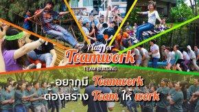 อยากมี Teamwork ต้องสร้าง Team ให้ Work