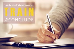 Train for Conclude - เทคนิคการจัดทำแผนการสอน