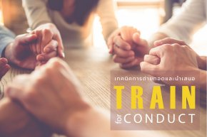 Train for Conduct - เทคนิคการถ่ายทอดและนำเสนอ