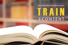 Train for Content - การถอดบทเรียนเพื่อเตรียมเนื้อหาการสอน