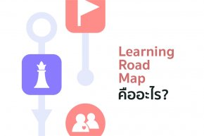 Learning Road Map คืออะไร