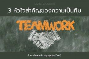 3 หัวใจสำคัญของความเป็นทีม