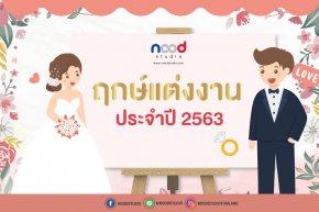 ฤกษ์แต่งงาน ประจำปี 2563