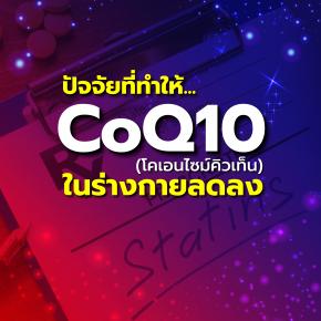 ปัจจัยที่ทำให้ CoQ10 ในร่างกายลดลง