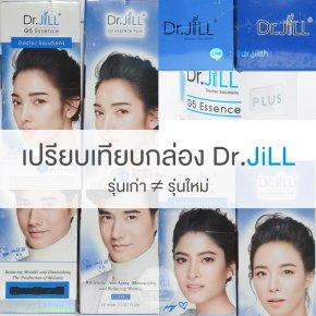 จุดสังเกตDr.JiLL PLUS ของแท้ จากบริษัท Dr.JiLL อัพเดต มิถุนายน 2563