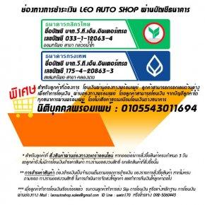 ช่องทางชำระเงิน Leo Auto Shop
