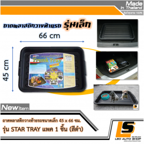 TRUNK TRAY - STAR TRAY