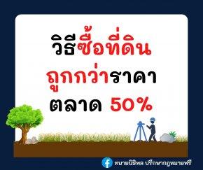 วิธีซื้อที่ดินถูกกว่าราคาตลาด 50%