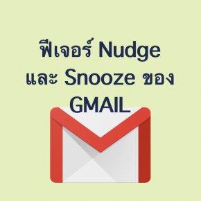 ฟีเจอร์ Nudge และ Snooze ของ GMAIL ตัวช่วยเตือนคุณไม่ให้ลืมอีเมล์สำคัญ
