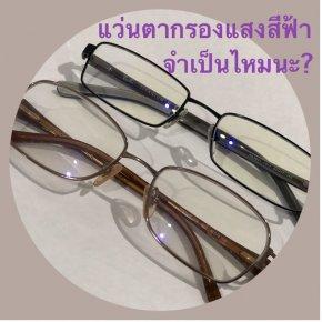 แสงสีฟ้าทำร้ายดวงตาของเราจริงหรือ จำเป็นต้องใช้แว่นตากรองแสงสีฟ้าหรือไม่?