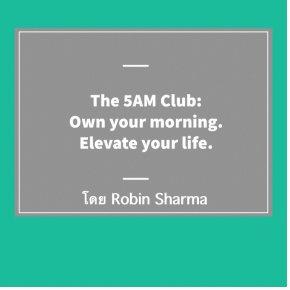 แนะนำหนังสือ The 5AM Club: Own Your Morning. Elevate Your Life. เขียนโดย Robin Sharma