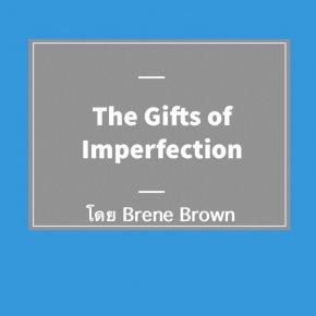 หนังสือ The Gifts of Imperfection เขียนโดย Brené Brown