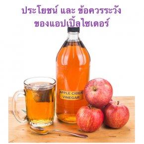 แอปเปิ้ลไซเดอร์ คุณประโยชน์และข้อควรระวัง