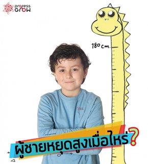 ผู้ชายหยุดสูงเมื่ออายุเท่าไหร่
