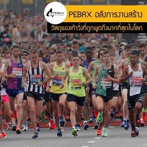 มารู้จัก PEBAX วัสดุรองเท้าวิ่งที่ได้รับการกล่าวขวัญมากที่สุดในหมู่ นักวิ่ง