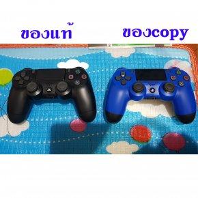 วิธีดูจอยPS4แท้  และ จอย PS4 ของก๊อป
