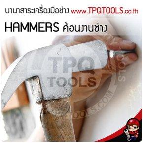 HAMMERS ค้อนงานช่าง