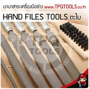 HAND FILES TOOLS ตะไบ