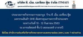 ประมวลภาพกิจกรรมการออกบูธ  ร้าน ที. เอ็ม. เอเชี่ยน ฟู้ด  มหกรรมสินค้า SME คัดสรรคุณภาพจากทั่วประเทศฯ