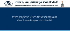 ราชกิจจานุเบกษา ประกาศสำนักนายกรัฐมนตรี เรื่อง กำหนดวันหยุดราชการประจำปี