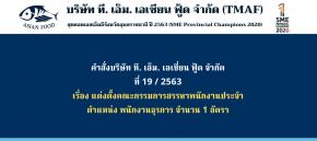 คำสั่งบริษัทฯ ที่ 19 / 2563 เรื่อง แต่งตั้งคณะกรรมการสรรหาฯ