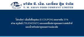 ลด 31% โปรเด็ด!! เมื่อสั่งซื้อคูปอง (E-Coupon) ผ่าน ทรูมันนี่ (TrueMoney)