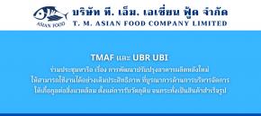 การหารือร่วม TMAF & UBR UBI เพื่อบูรณาการฯ