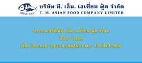 """ประกาศบริษัทฯ ที่ 25/2564 เรื่อง กิจกรรม """"BIG Cleaning Day"""" ประจำปี 2564"""