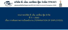 ประกาศบริษัทฯ ที่ 17 / 2563 เรื่อง การพ้นสภาพการเป็นพนักงาน (Termination of employees)