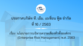 ประกาศบริษัทที่ 16/2563 เรื่อง นโยบายการบริหารความเสี่ยงทั่วทั้งองค์กร (Enterprise Risk Management) พ.ศ. 2563