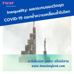 Inequality: ผลกระทบของวิกฤต COVID-19 ตอกย้ำความเหลื่อมล้ำในโลก