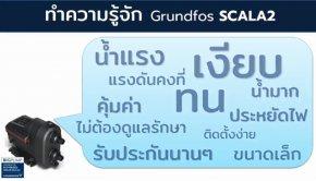VDO ทำความรู้จัก Grundfos SCALA2
