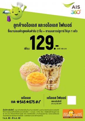 ลูกค้า AIS รับสิทธิ์ซื้อมาม่อนเค้ก 2 ชิ้น + ชานมบราวน์ชูการ์ไข่มุก เพียง 129.- (ปกติ149.-)