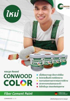 สี Conwood ทาไม้สังเคราะห์