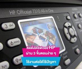 อัปเดต Driver เครื่องปริ้นท์ HP ให้เป็นเวอร์ชั่นล่าสุด