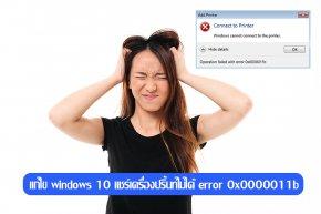 วิธีแก้ไข windows 10 แชร์เครื่องปริ้นท์ไม่ได้ error 0x0000011b