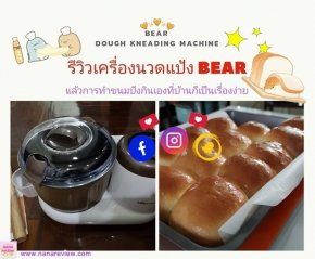 BEAR Dough kneading machine