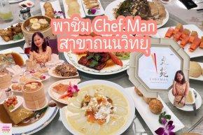 Chef Man Wireless Road
