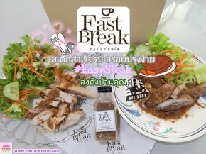 FastBreak Cafeteria
