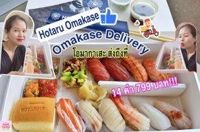 Hotaru Omakase Delivery