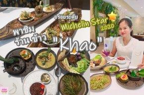 Khao Ploenchit