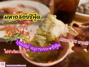 Maha Aroi Seafood Hua Hin 102