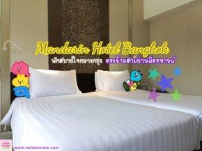 Mandarin Hotel Bangkok Samyan