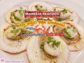 Maneeja Seafood