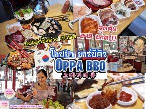 OPPA BBQ Buffet