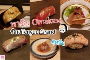 Omakase Tenyuu Grand