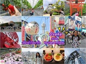Osaka Trip 2019